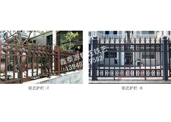 围墙铝艺栏杆