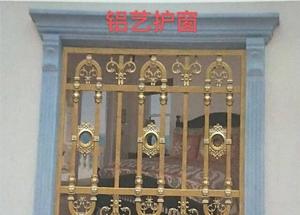 铝艺护窗公司